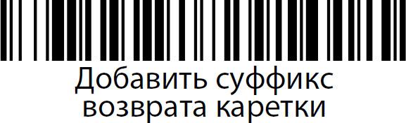 Honeywell 1450g, 1470g, 1472g добавить суффикс возврата каретки