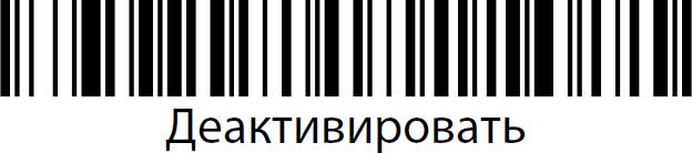 Honeywell 1450g, 1470g, 1472g деактивация функциональных кодов
