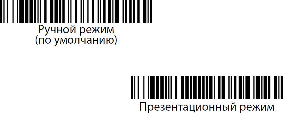 Honeywell 1450g, 1470g, 1472g активация автоматического режима
